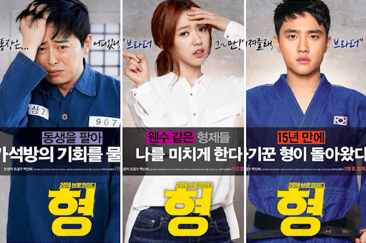 "K-Film ""Brother"" Releases Individual Posters For EXO's D.O., Jo Jung Suk, and Park Shin Hye"