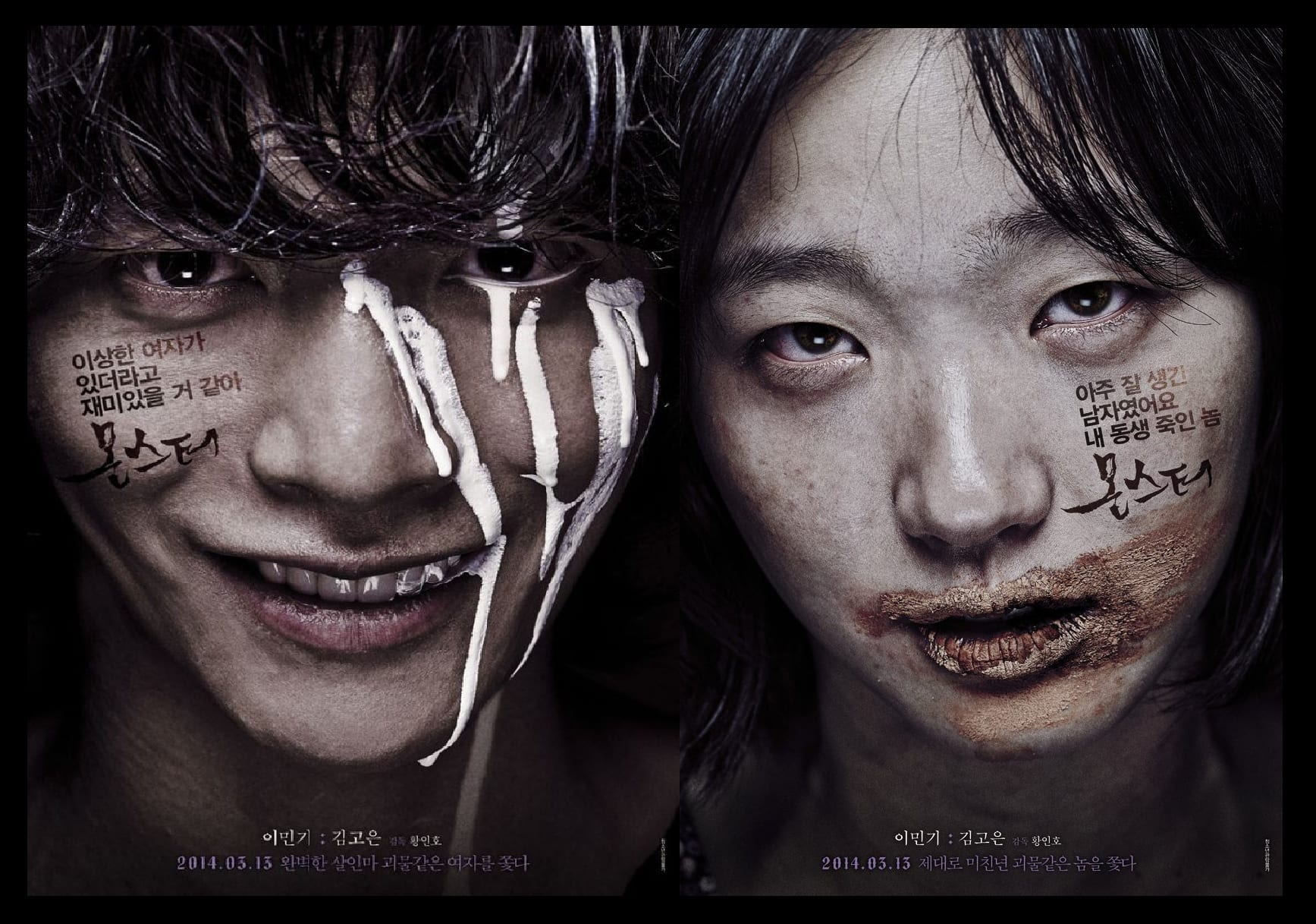 Five Of The Greatest And Goriest Korean Revenge Films To Watch This Halloween