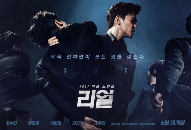 """New Photos Released From Kim Soo Hyun's Upcoming Movie """"Real"""""""
