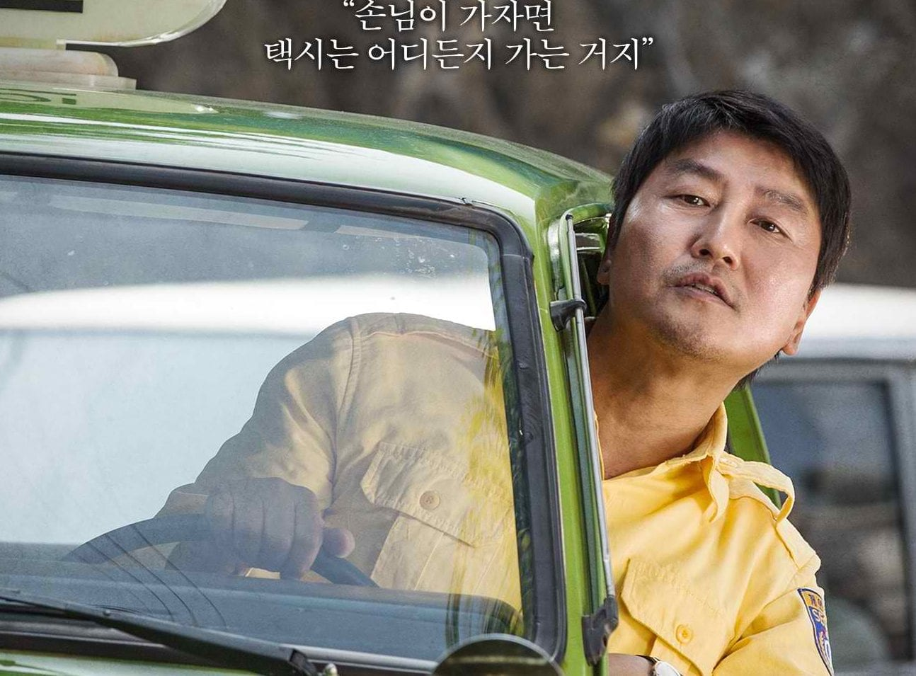 "WATCH: True Story Of ""A Taxi Driver"" Heads To Korean Movie Theaters"