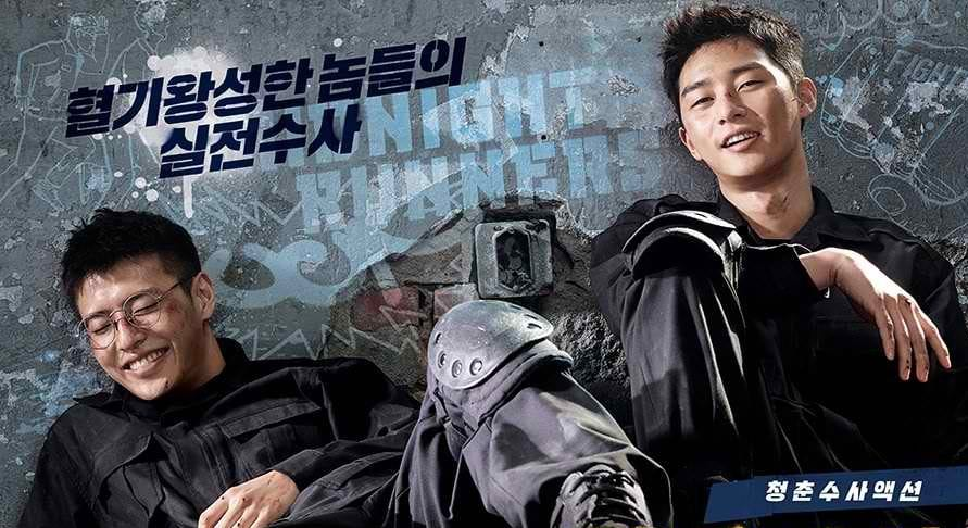 """WATCH: Trailer Released For Upcoming Korean Comedy """"Midnight Runners"""""""
