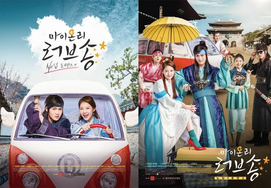"""NETFLIX Releases """"My Only Love Song"""" With CNBLUE's Lee Jong Hyun & Gong Seung Yeon"""