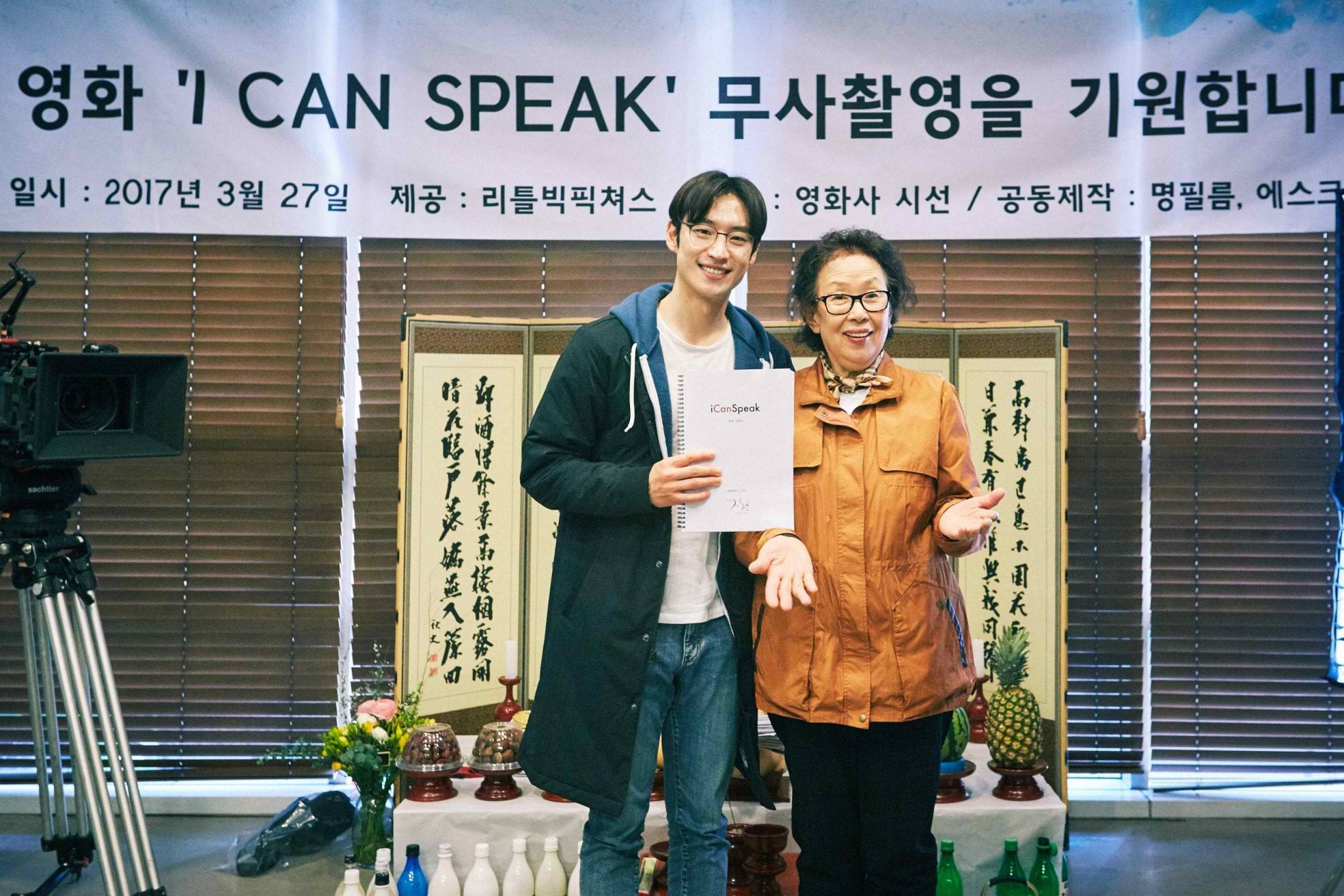 "WATCH: Lee Je Hoon And Na Moon Hee Shine In New Trailer For ""I Can Speak"" Film"
