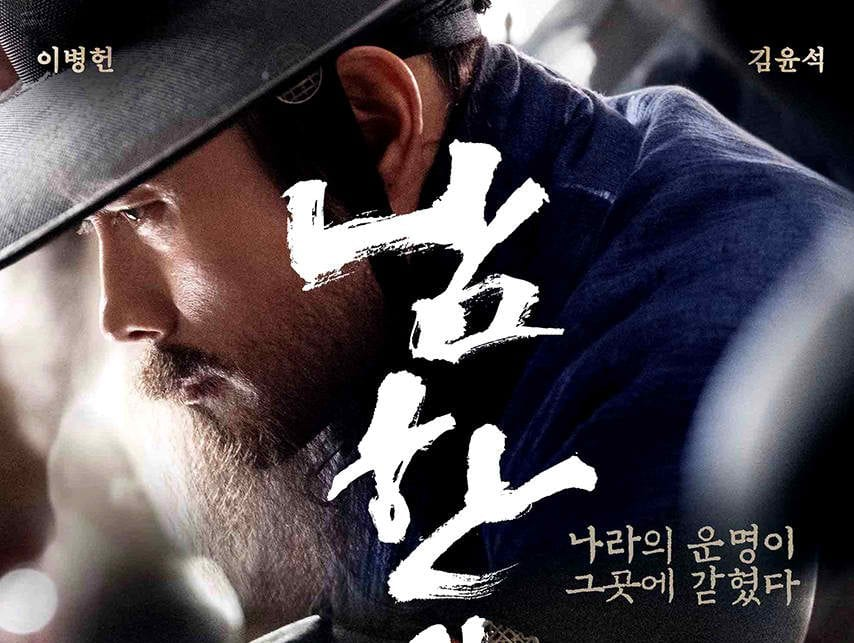 """WATCH: Lee Byung Hun And Kim Yun Seok Shine In Epic Trailer For """"The Fortress"""""""