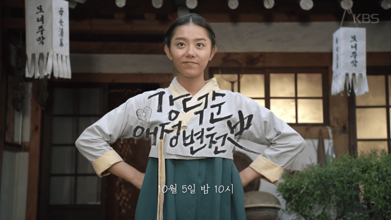 WATCH: Kim Sohye Becomes Feisty Country Girl In Teaser For Her First Television Drama