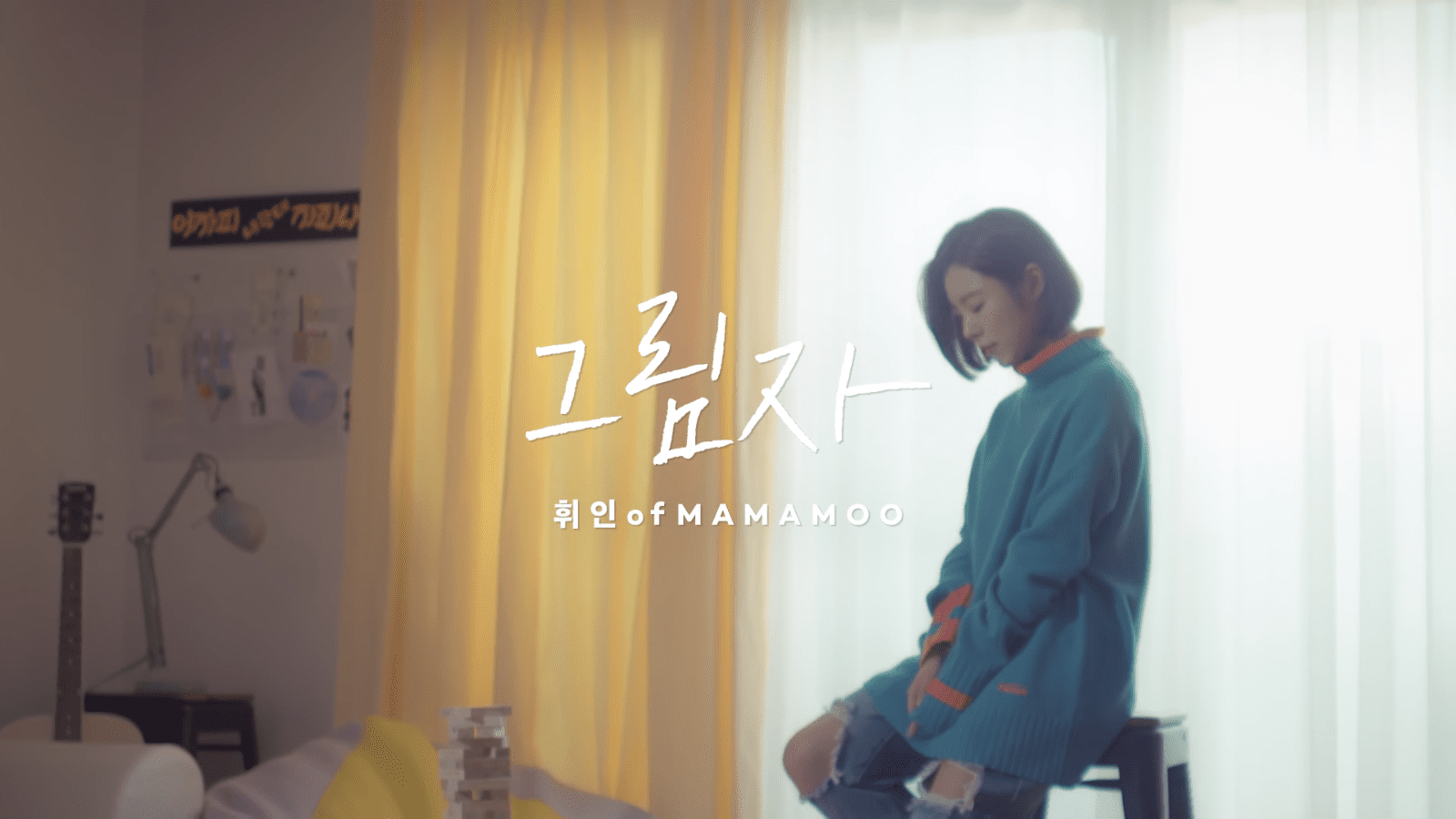 "WATCH: MAMAMOO's Wheein Drops Teaser For ""Shadow"""