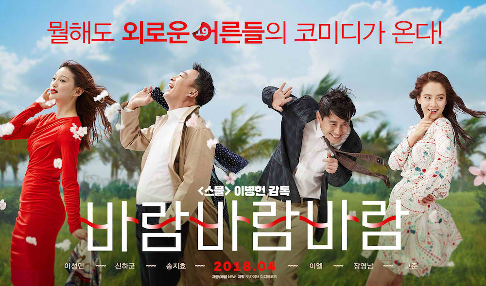 """WATCH: Teaser Released For Song Ji Hyo's New Film """"What A Man Wants"""""""
