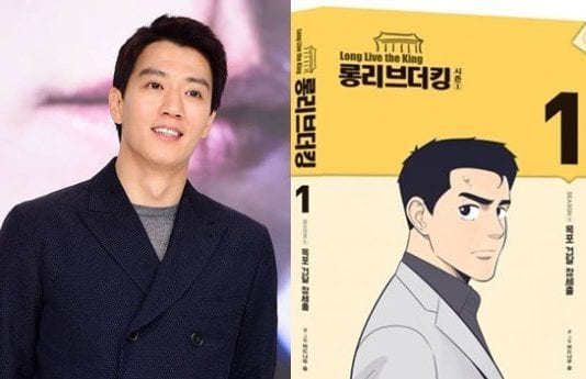 "Kim Rae Won Offered Lead Role In Film Adaptation Of ""Long Live The King"" Webtoon"
