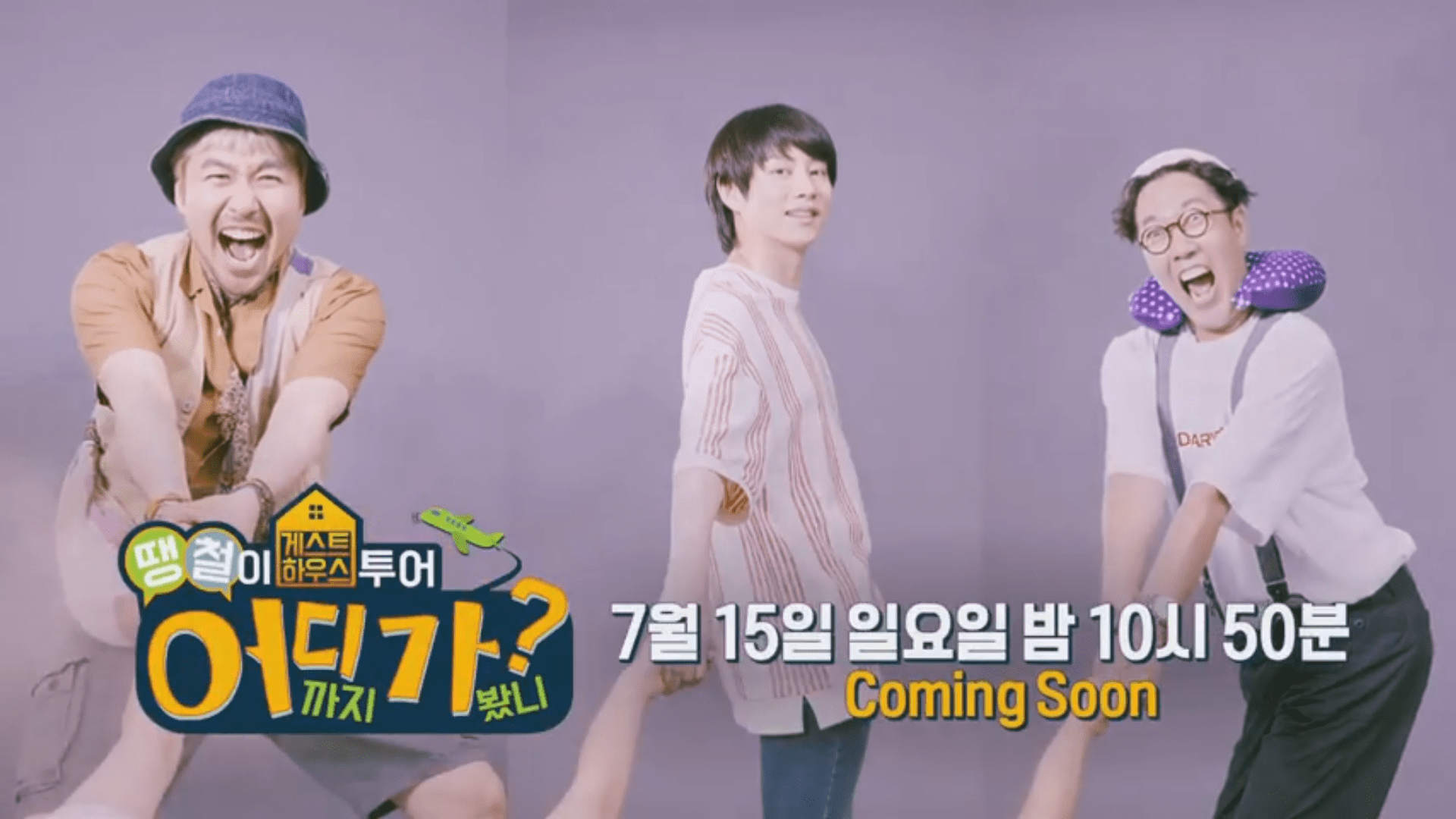 "WATCH: Teaser Released For New Variety Show ""Where Are You Going, DdaengChul?"""