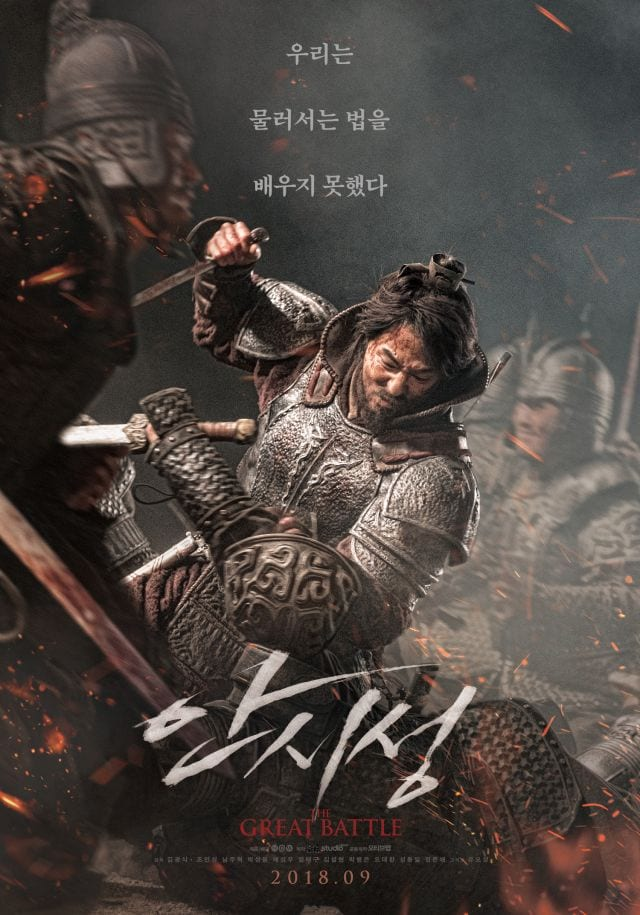 "WATCH: Historical Film ""The Great Battle'' Releases Its First Action-Packed Trailer"
