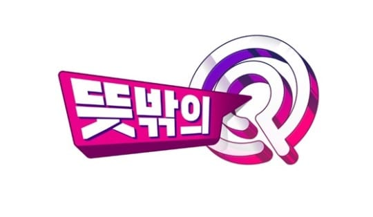 """MBC's """"Unexpected Q"""" May Face Cancellation In The Future"""