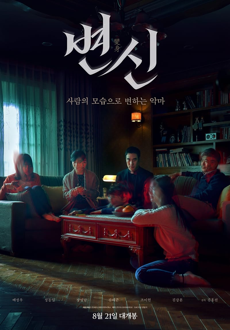 """WATCH: Chilling Trailer Released For New Horror Film """"Metamorphosis"""""""