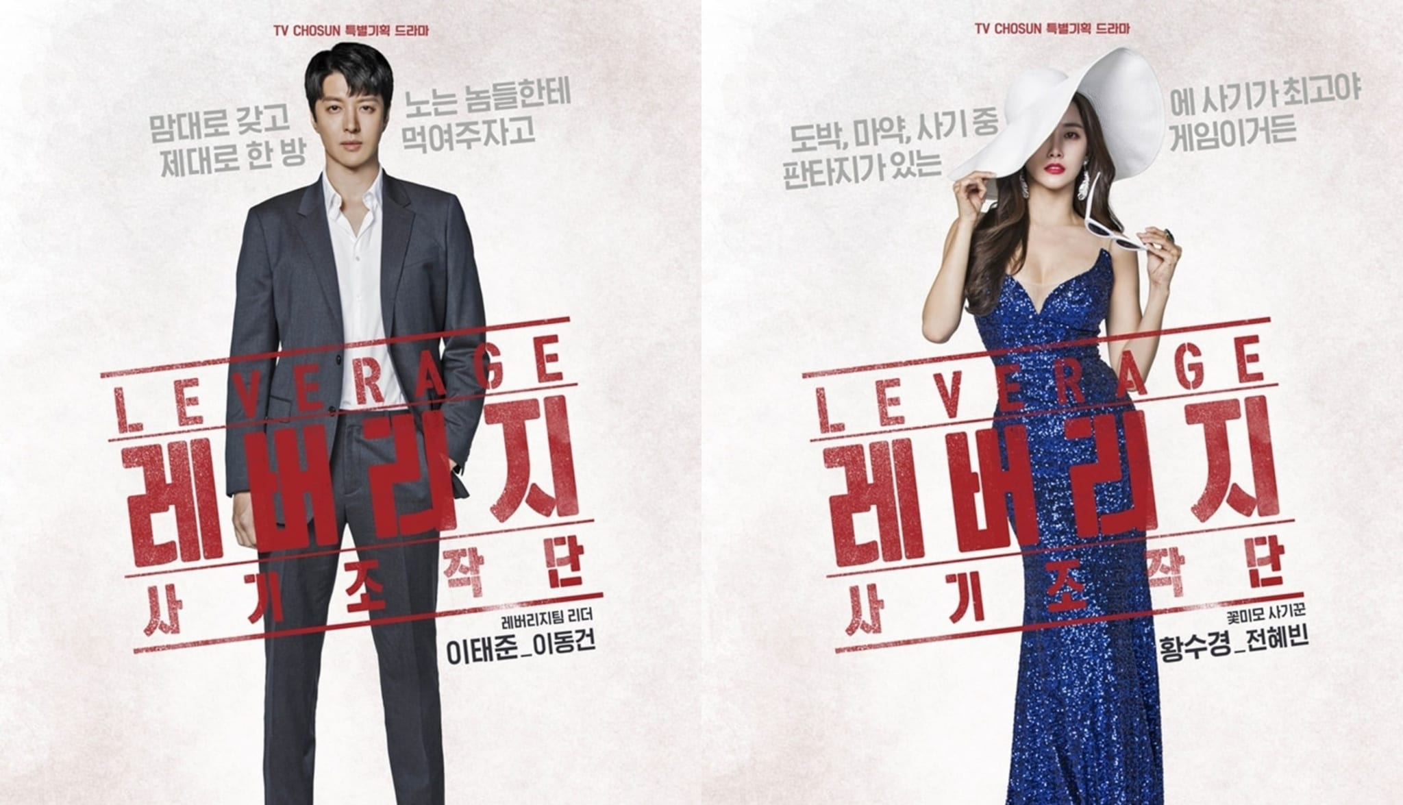 "New K-Drama ""Leverage"" Gets Ready For Premiere With New Character Posters"