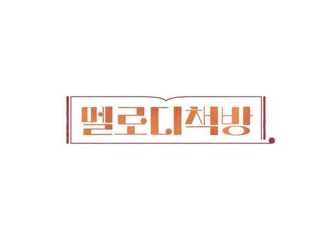 JTBC Announces New Music And Literature Variety Show Featuring Popular Singers