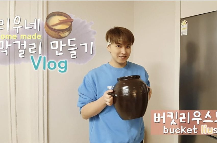 Learn To Make The Traditional Korean Drink Makgeolli With Super Junior's Sungmin