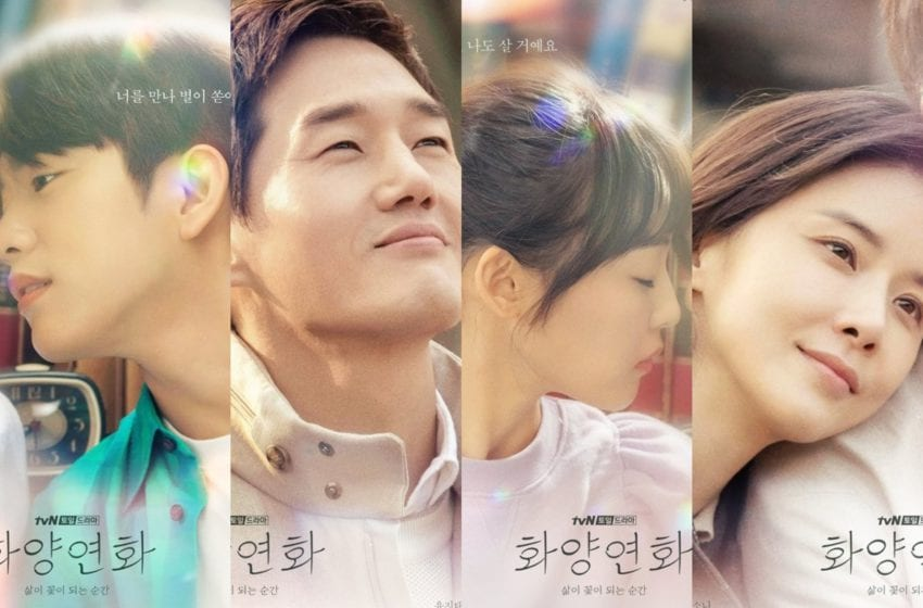 "Posters Released For Upcoming tvN Drama ""When My Love Blooms"""