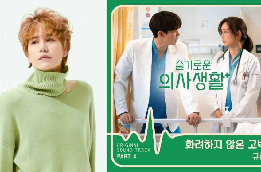 "WATCH: Super Junior's Kyuhyun Releases ""Confession Is Not Flashy"" For ""Hospital Playlist"" OST"