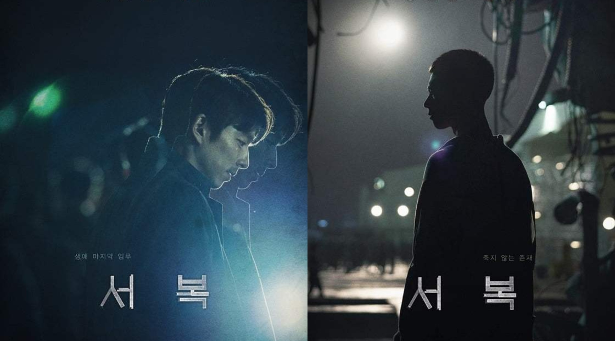 """Gong Yoo And Park Bo Gum's """"Seobok"""" Drops Official Posters And Release Date"""
